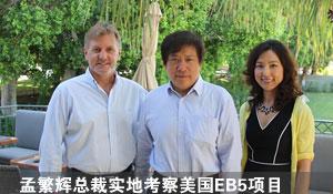 孟繁辉总裁实地考察美国EB5项目
