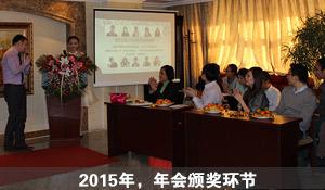 2015年会