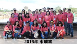 2016年柬埔寨出游