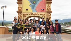 2017 泰国清莱