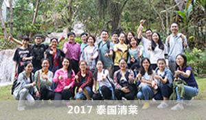 2017泰国清迈